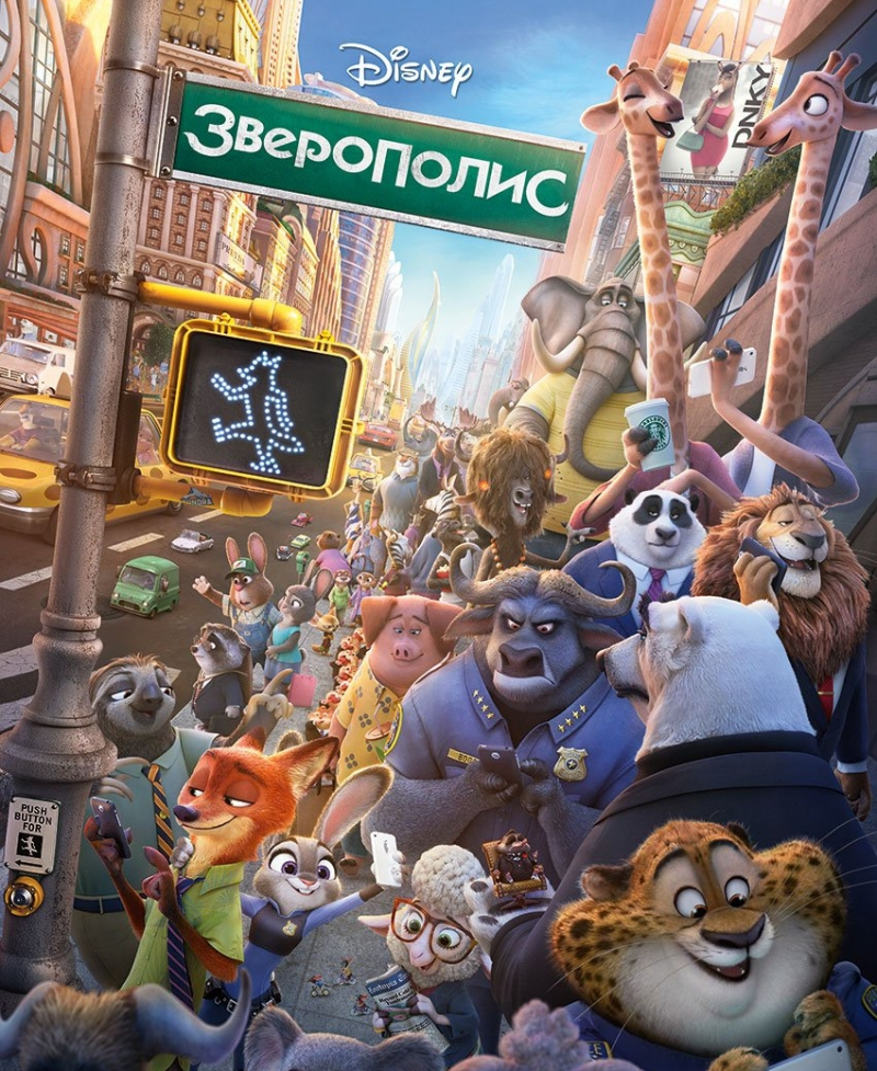 "The poster of the cartoon ""Zveropolis"""