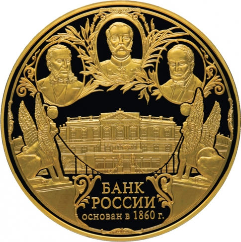 Anniversary of the Bank of Russia