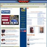 'Ironman magazine' - журнал