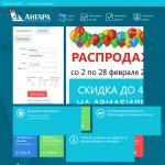 'Airline' Angara '- official website