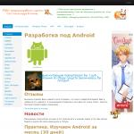 'Master Android Android playfully' - lessons, books, articles