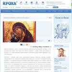 Kroha - article 'The Baptism of the Child in the Orthodox Church'