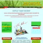 Catalog of Ukrainian agricultural producers