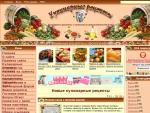 Culinarysite - recipes with step by step cooking