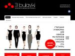 3bulavki - solutions in clothing for business