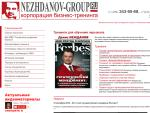 «Nezhdanov-group» — корпорация бизнес-тренинга