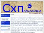 Moscow Union of Artists - organization website